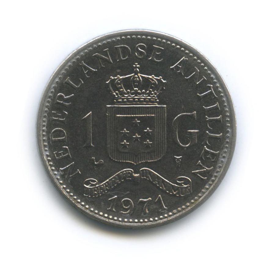 """1 гульден Нидерландские Антильские острова"""" 1971 года"""
