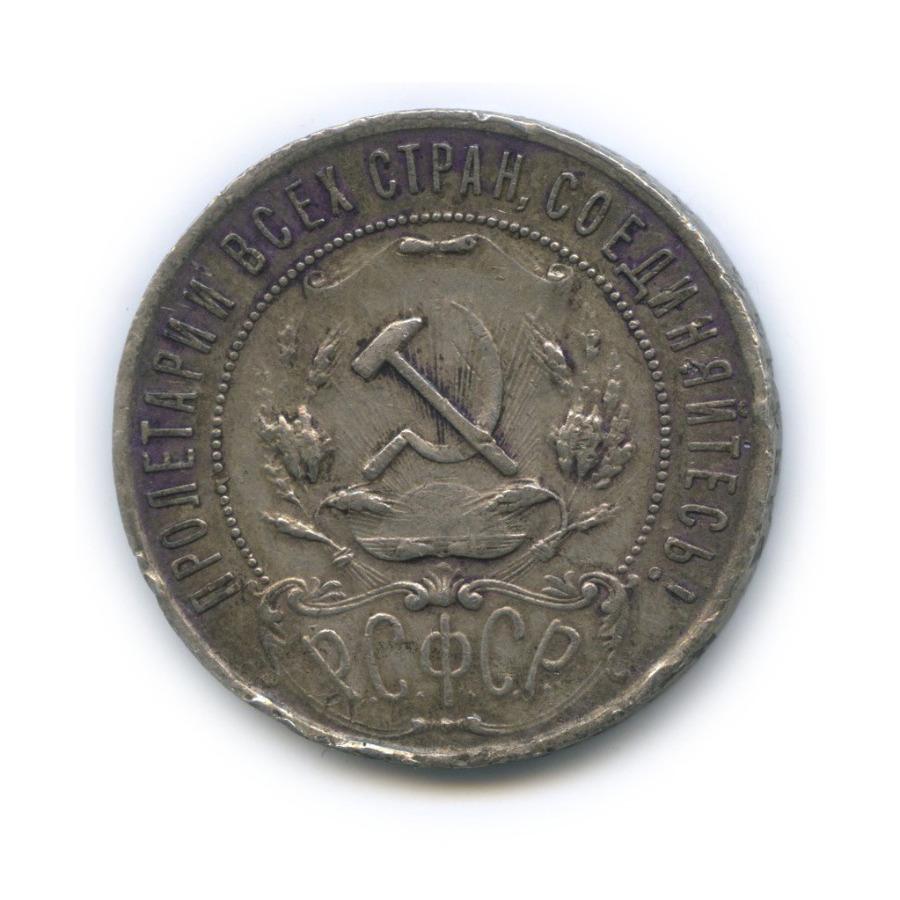 1 рубль 1921 года АГ (СССР)