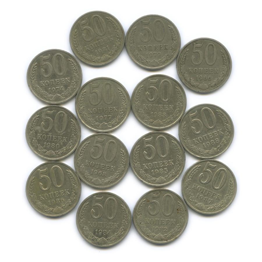 Набор монет 50 копеек (без повторов), 14 шт. 1961-1991 (СССР)