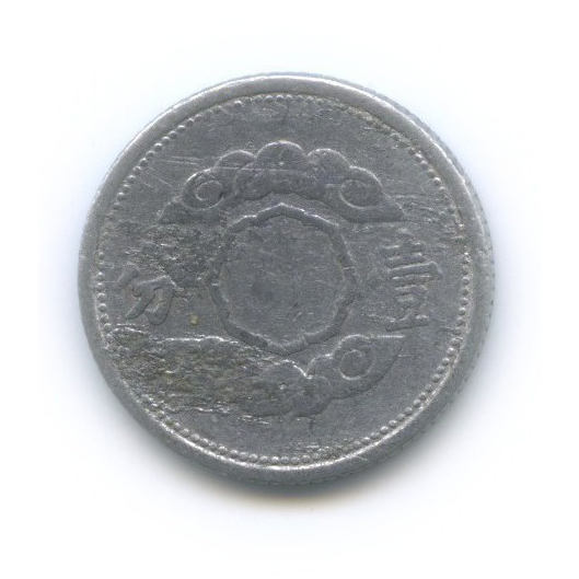 1 фэнь, Маньчжоу-Го 1944 года