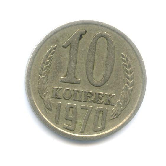 10 копеек 1970 года (СССР)