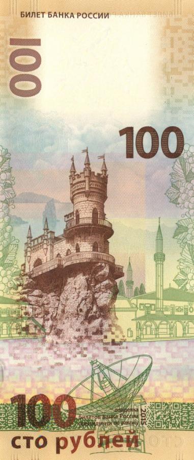 100 рублей - Крым и Севастополь (серия СК) 2015 года (Россия)