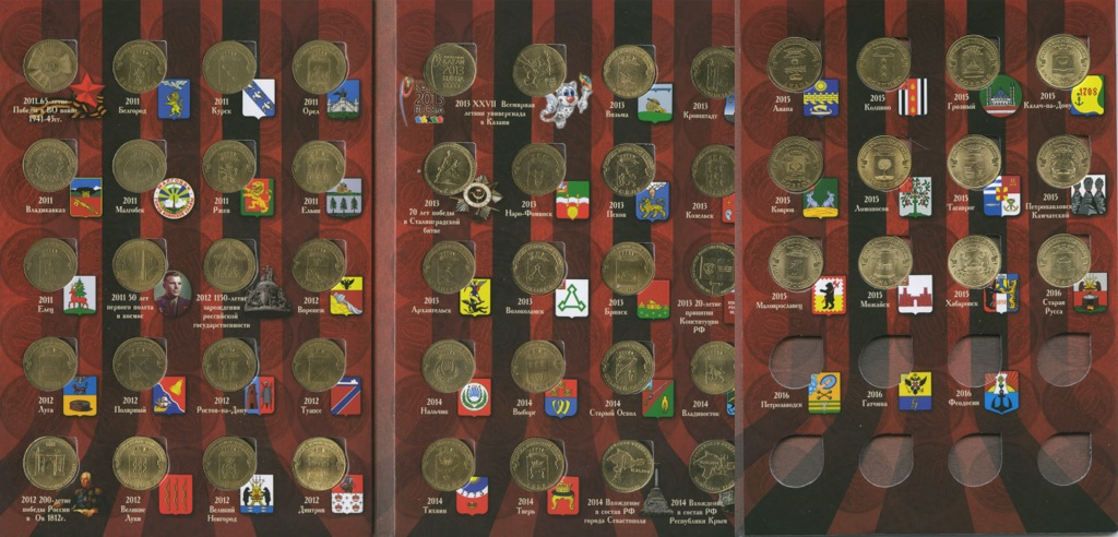 Набор юбилейных монет 10 рублей (вальбоме) 2011-2016 (Россия)