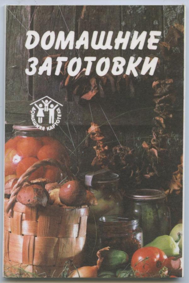 Набор открыток «Домашние заготовки» (12 шт.) 1990 года (СССР)