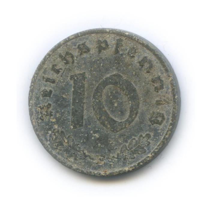 10 рейхспфеннигов 1941 года (Германия (Третий рейх))