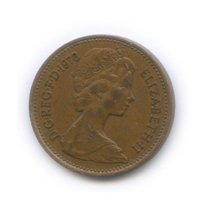 1 новый пенни 1978 года (Великобритания)