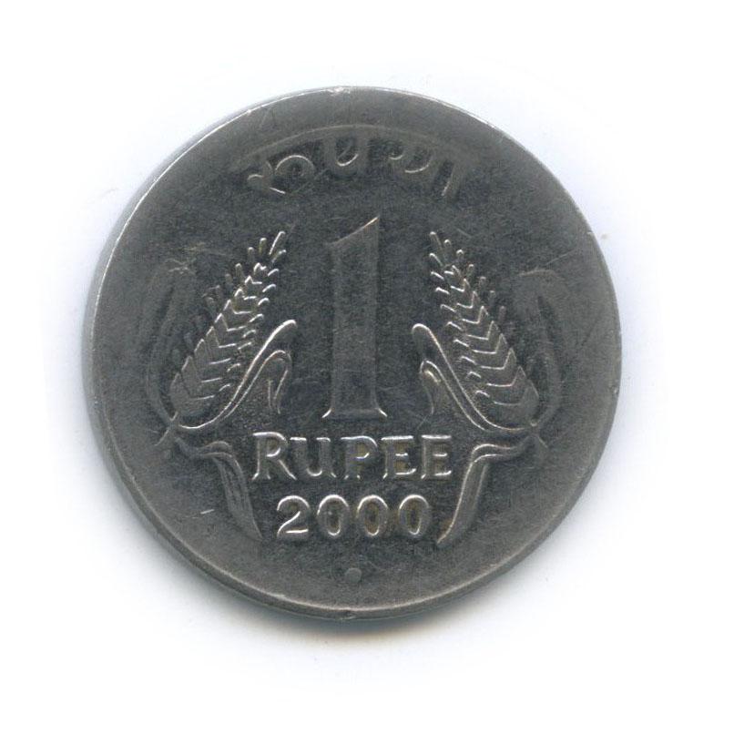 1 рупия 2000 года (Индия)