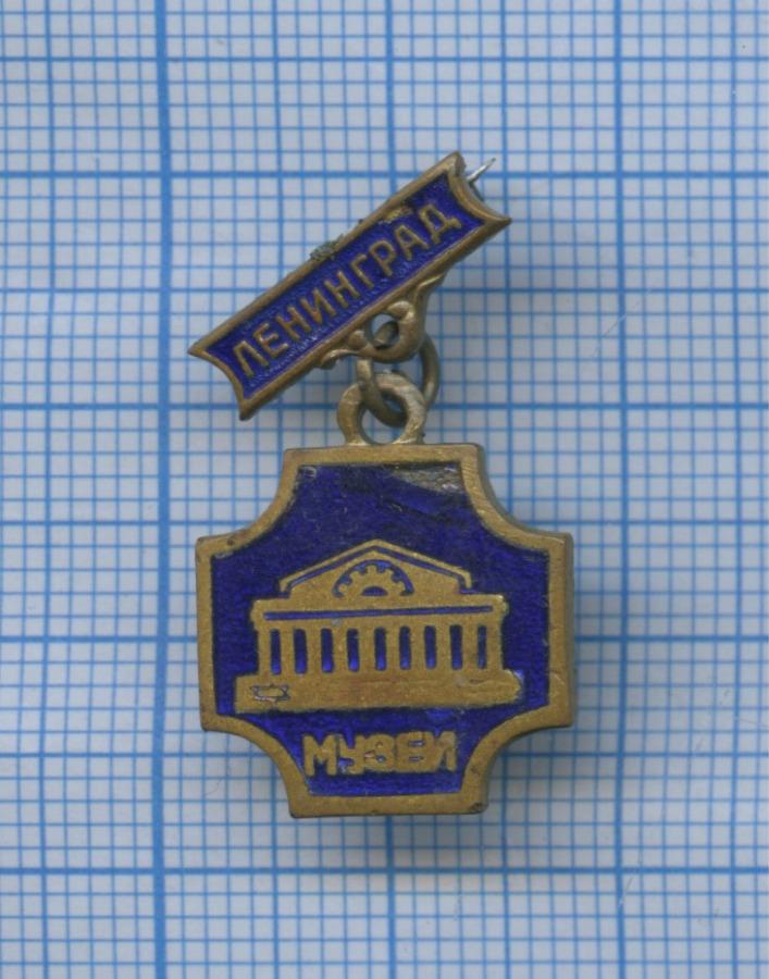 Знак «Музеи Ленинграда» (СССР)