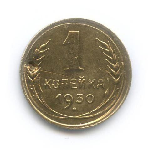 1 копейка 1930 года (СССР)