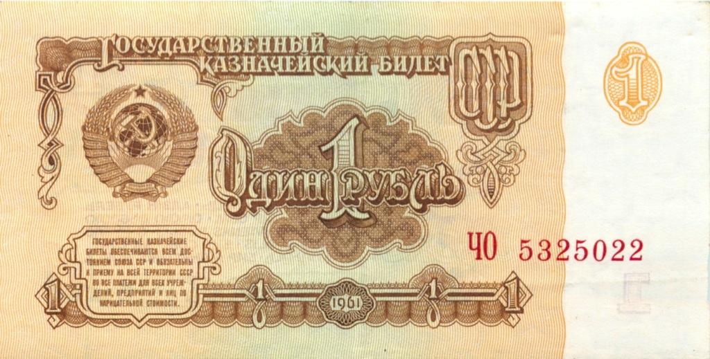 1 рубль 1961 года (СССР)