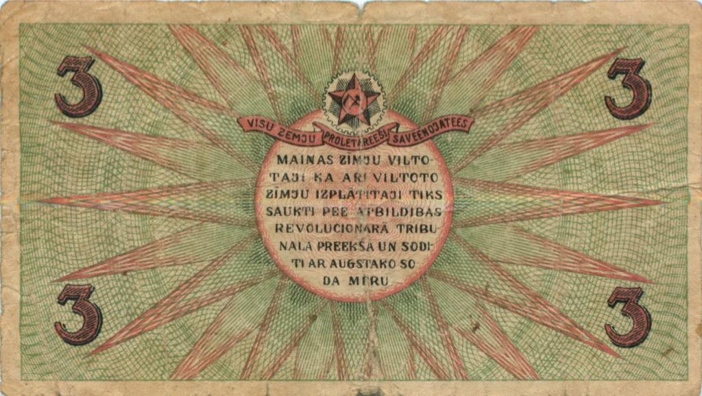 3 рубля (Рижский Совет Рабочих Депутатов) 1919 года (Латвия)