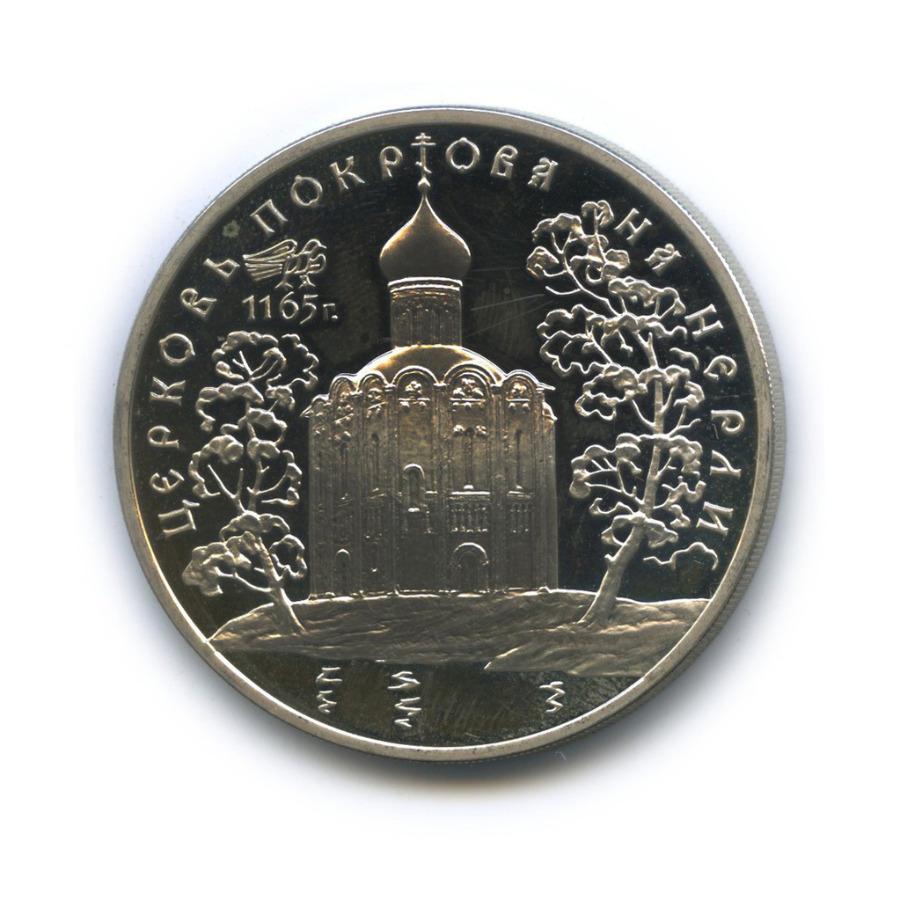 3 рубля — Памятники архитектуры России - Церковь Покрова наНерли 1994 года ММД (Россия)