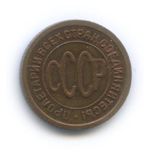 ½ копейки (без обращения) 1927 года (СССР)