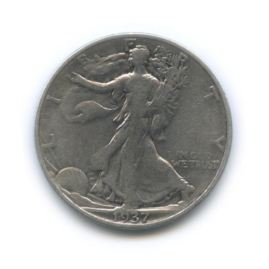 50 центов 1937 года S (США)
