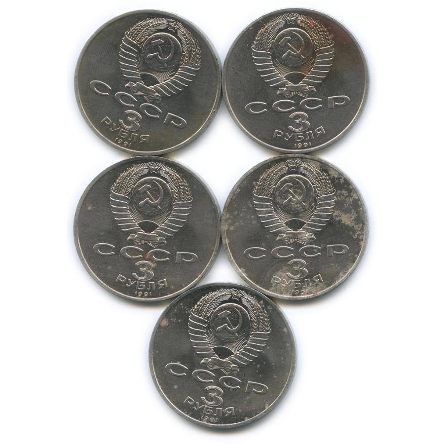 Набор монет 3 рубля — 50 лет победы всражении под Москвой 1991 года (СССР)