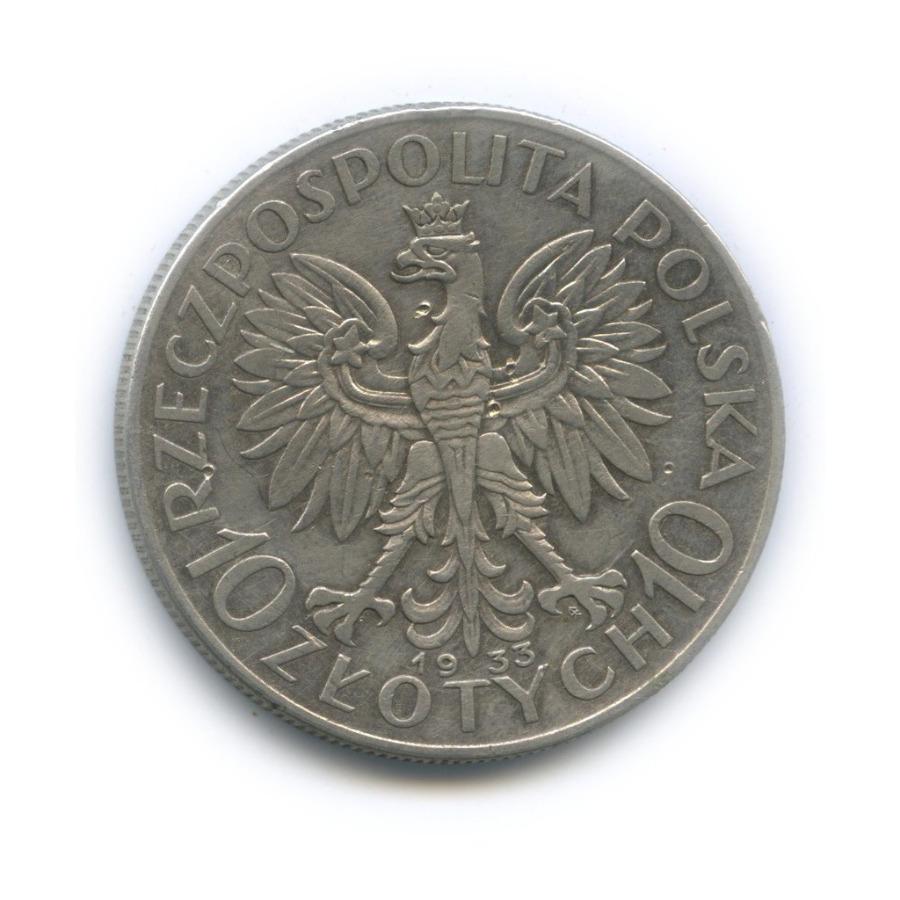 10 злотых 1933 года (Польша)