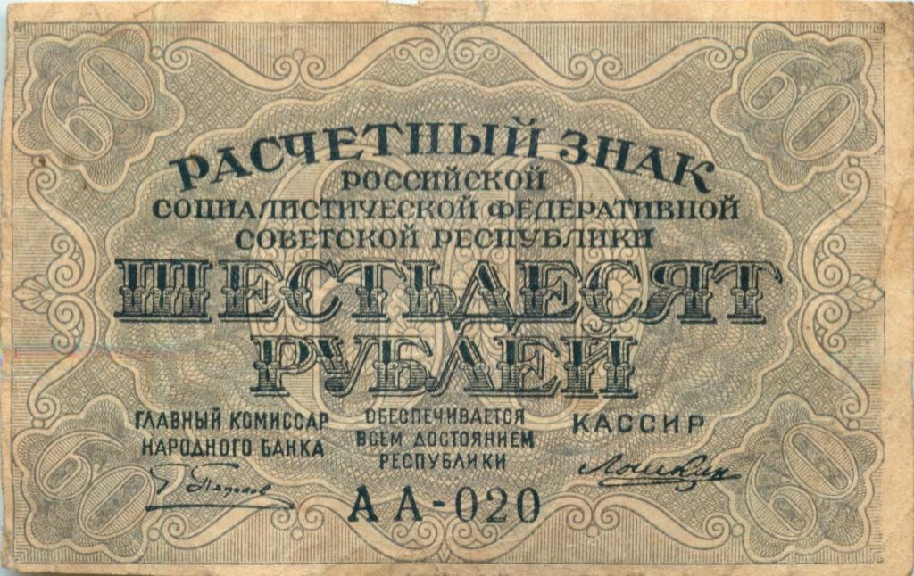 60 рублей (расчетный знак) (СССР)