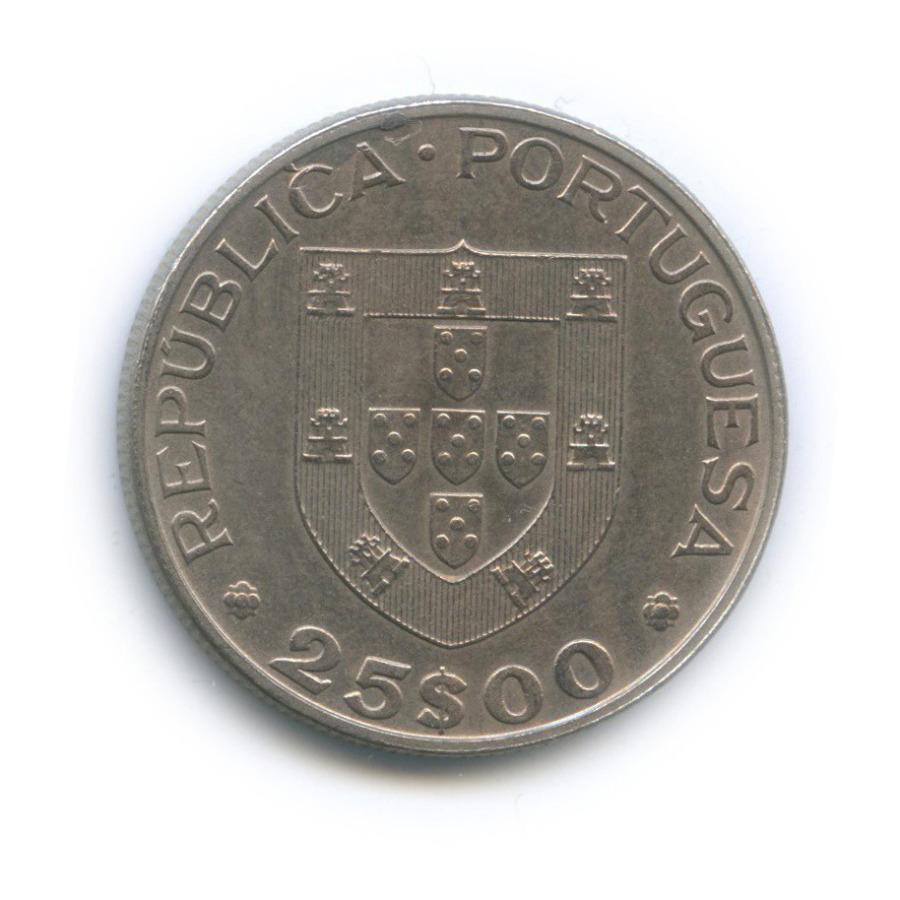 25 эскудо — Продовольственная программа - ФАО 1983 года (Португалия)