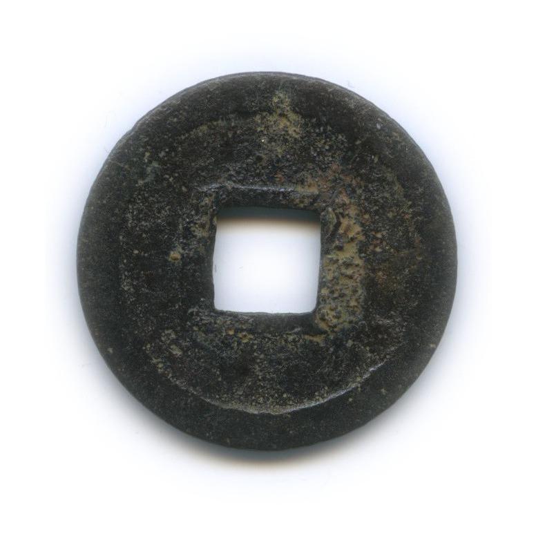1 кэш (Китай)