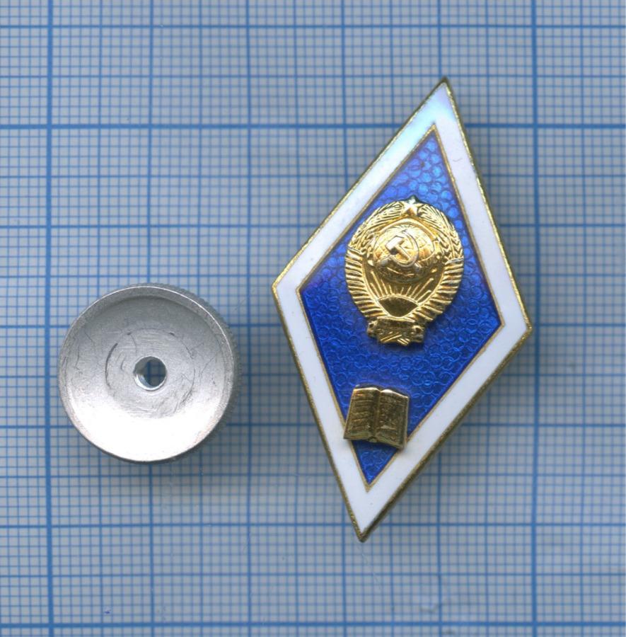Знак «Обокончании гуманитарного университета» (СССР)