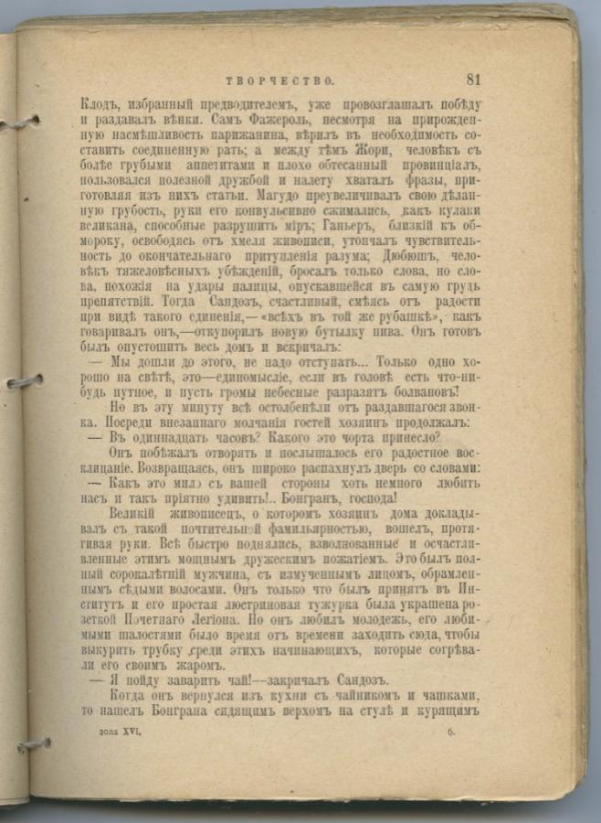 Книга «Полное собрание сочинений Эмиля Золя», ИзданиеБ. К. Фукса, Киев (367 стр.) 1903 года (Российская Империя)