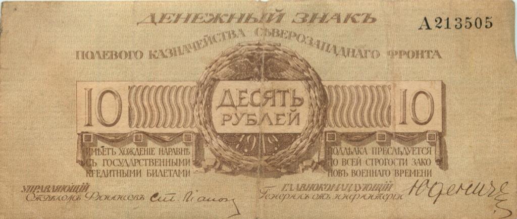 10 рублей (денежный знак Полевого Казначейства Северо-западного фронта) 1919 года