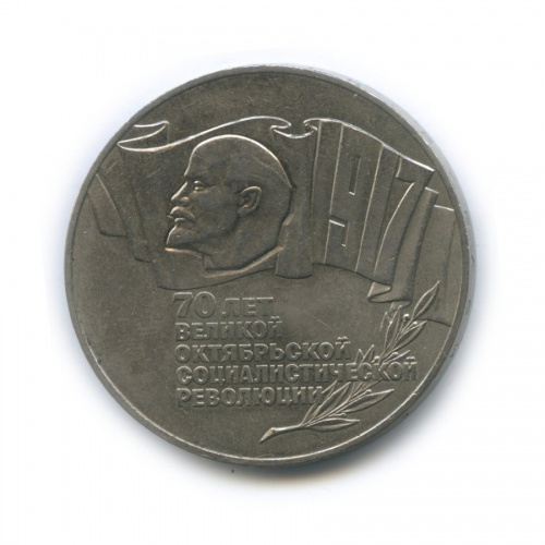 5 рублей — 70 лет Советской власти (шайба) 1987 года (СССР)