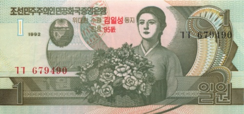 1 вон (Северная Корея) 1992 года