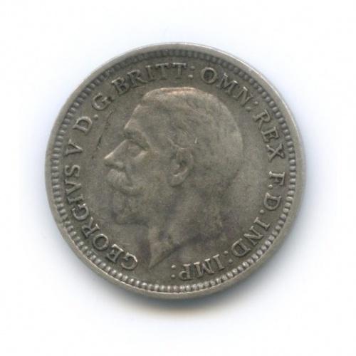 3 пенса 1933 года (Великобритания)