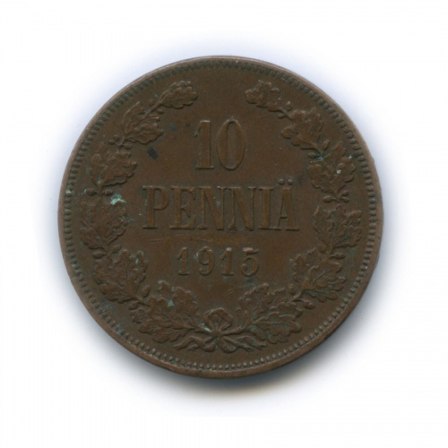 10 пенни 1915 года (Российская Империя)