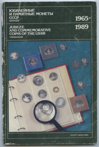 Каталог «Юбилейные ипамятные монеты СССР», Москва 1989 года (СССР)