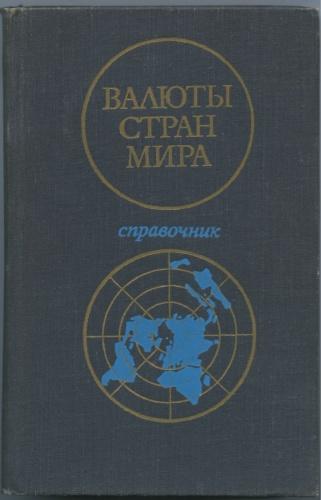Справочник «Валюты стран мира», Москва, Издательство «Финансы» (383 стр.) 1976 года (СССР)