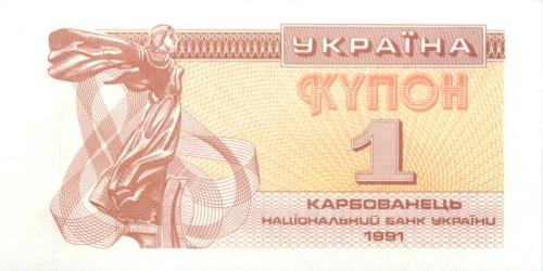 1 карбованец (купон) 1991 года (Украина)