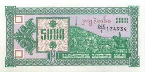 5000 купонов (1-й выпуск) 1993 года (Грузия)