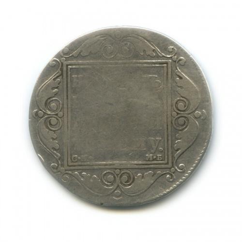 1 рубль 1799 года СМ МБ (Российская Империя)