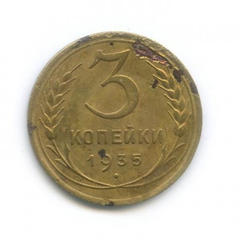 3 копейки 1935 года O (СССР)