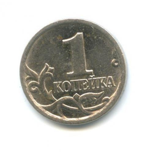 1 копейка 1999 года С-П (Россия)