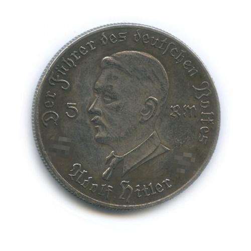 Жетон «5 рейхсмарок 1942 - Адольф Гитлер