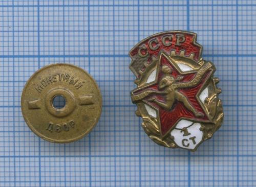 Знак «ГТО», 1-я степень (тяжелый) ММД (СССР)