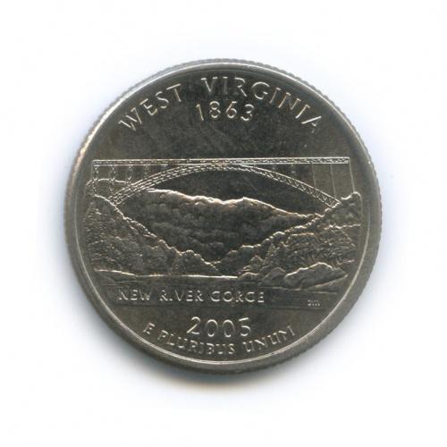 25 центов (квотер) — Квотер штата Западная Вирджиния 2005 года P (США)