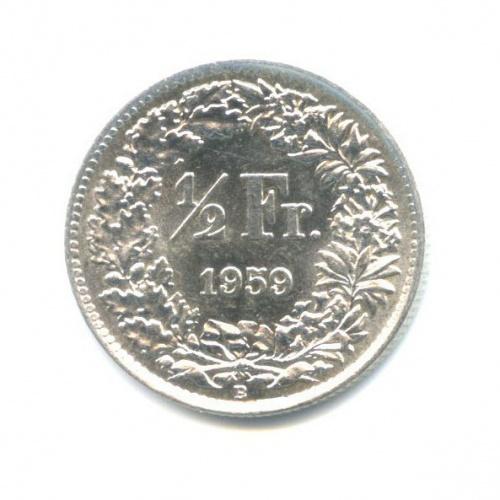 ½ франка 1959 года (Швейцария)