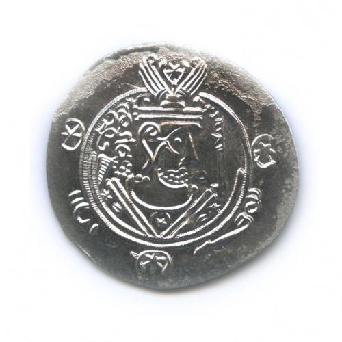 1/2 драхмы, Табаристан, VIII век