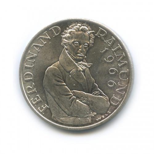 25 шиллингов — 130 лет содня смерти Фердинанда Раймунда 1966 года (Австрия)
