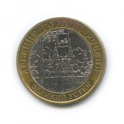 10 рублей — Древние города России - Великий Устюг 2007 года СПМД (Россия)