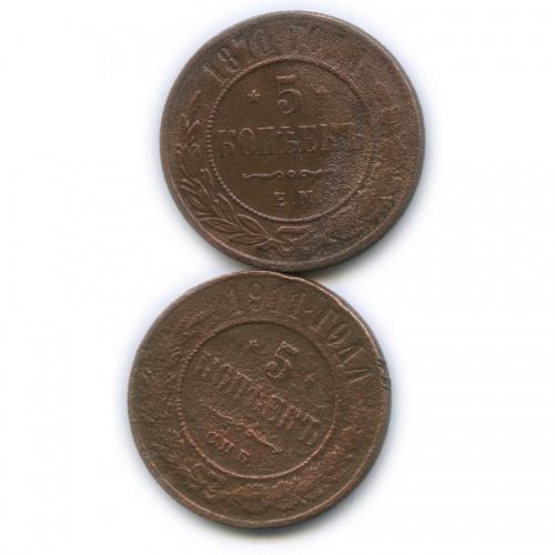 Набор монет 5 копеек 1870, 1911 ЕМ, СПБ (Российская Империя)