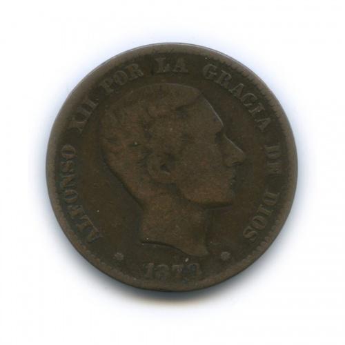 10 сентимо - Альфонс XII 1878 года (Испания)
