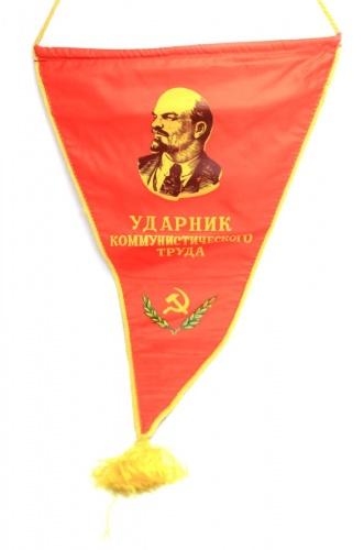 Вымпел «Ударник коммунистического труда» (52 см) (СССР)