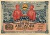 Билет лотерейный 1930 года (СССР)
