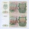 Набор банкнот 200 рублей 1991, 1992 (СССР)