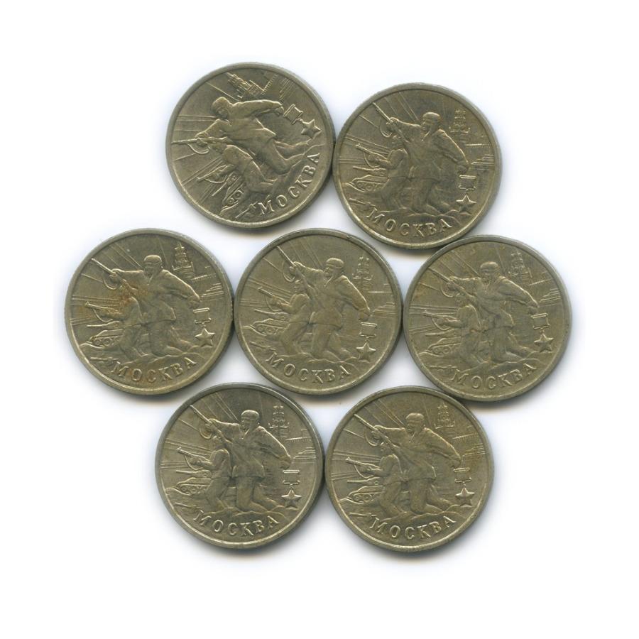 Набор монет 2 рубля — Москва, 55 лет Победы 2000 года (Россия)